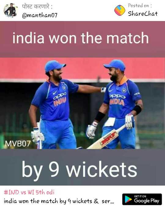 IND vs WI 5th odi - URE CUIR : 18 @ manthan07 Posted on : ShareChat india won the match ODO PPO MDIA MVBOZ by 9 wickets di # IND vs WI 5th odi india won the match by 9 wickets & ser . . . GET IT ON Google Play - ShareChat
