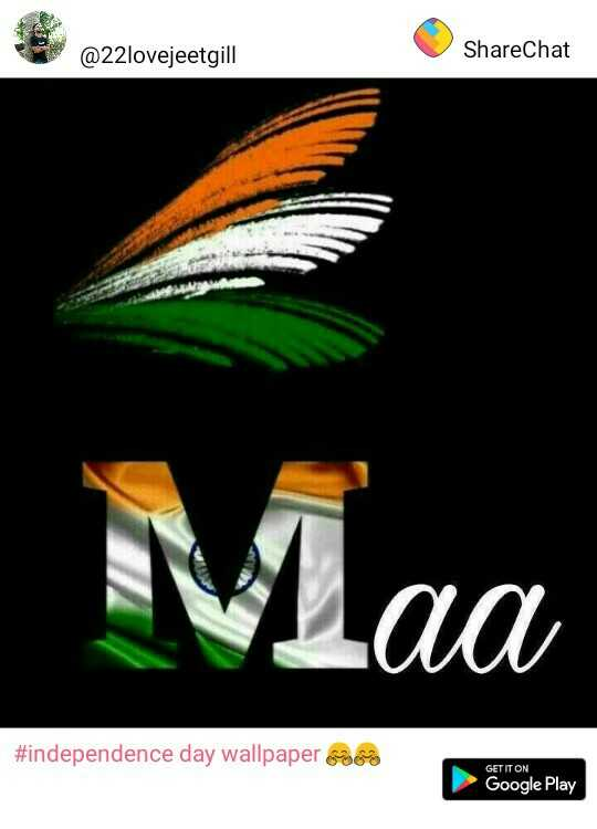 # good morning - ShareChat @22lovejeetgill #independence day wallpaper AA GET IT ON Google Play - ShareChat