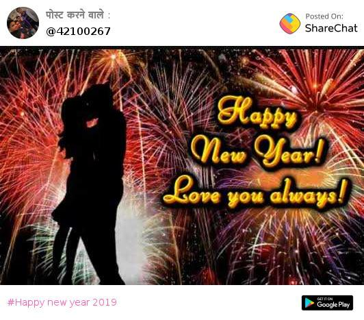 Happy New Year 2020 Photos Download Share Chat لم يسبق له مثيل