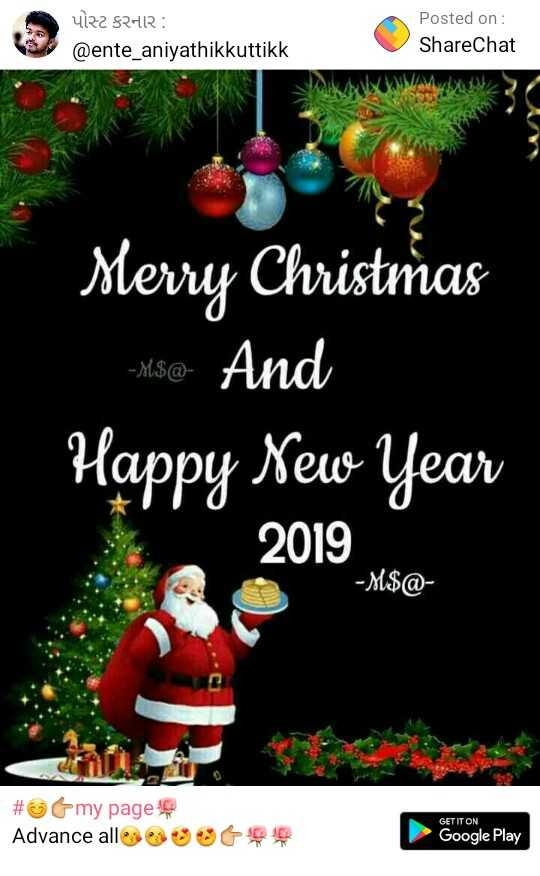 welcome 2019 - પોસ્ટ કરનાર : @ ente _ aniyathikkuttikk Posted on : ShareChat Merry Christías no And Happy New Year ° 2019 . X2 - M $ @ # omy page Advance allt GET IT ON Google Play - ShareChat