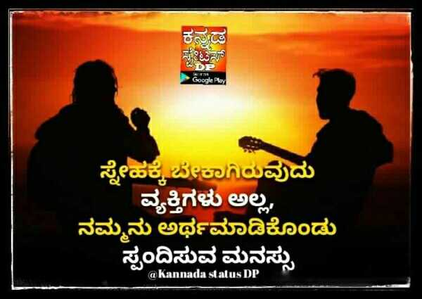 friendship quotes in kannada images com