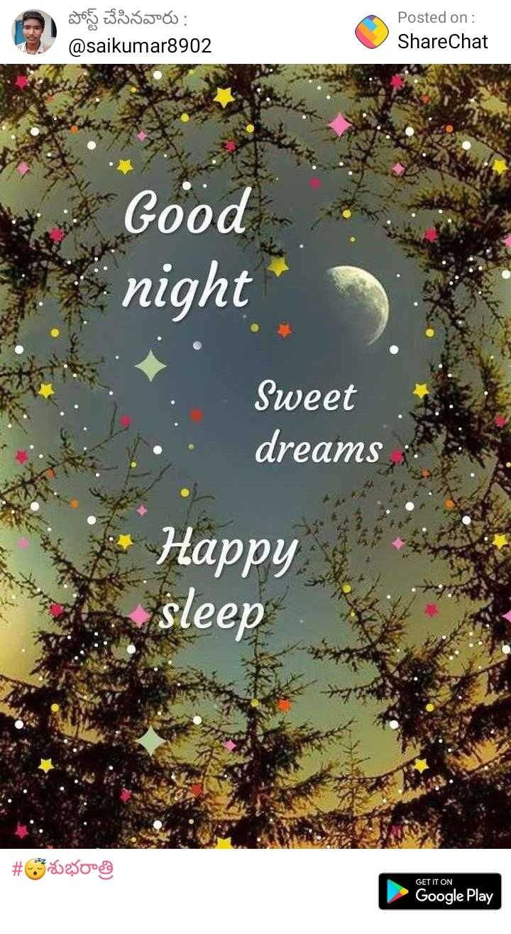 😴శుభరాత్రి - పోస్ట్ చేసినవారు : @ saikumar8902 Posted on : ShareChat Good night Sweet dreams * * Happy sleep # 3 Loe GET IT ON Google Play - ShareChat