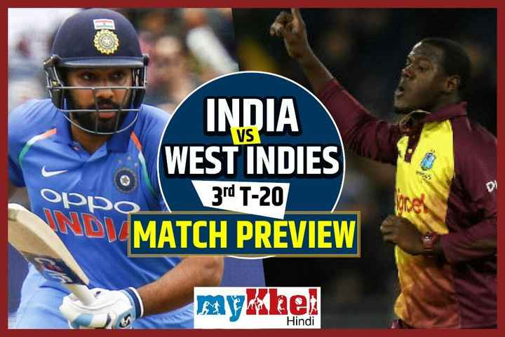 IND vs WI 3rd T20 - VS INDIA WEST INDIES 3rd T - 20 ND MATCH PREVIEW OOOO mykhe Hindi - ShareChat
