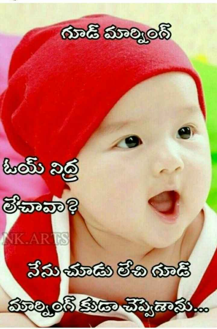 Share Chat Funny Good Morning Images Telugu Funny Png