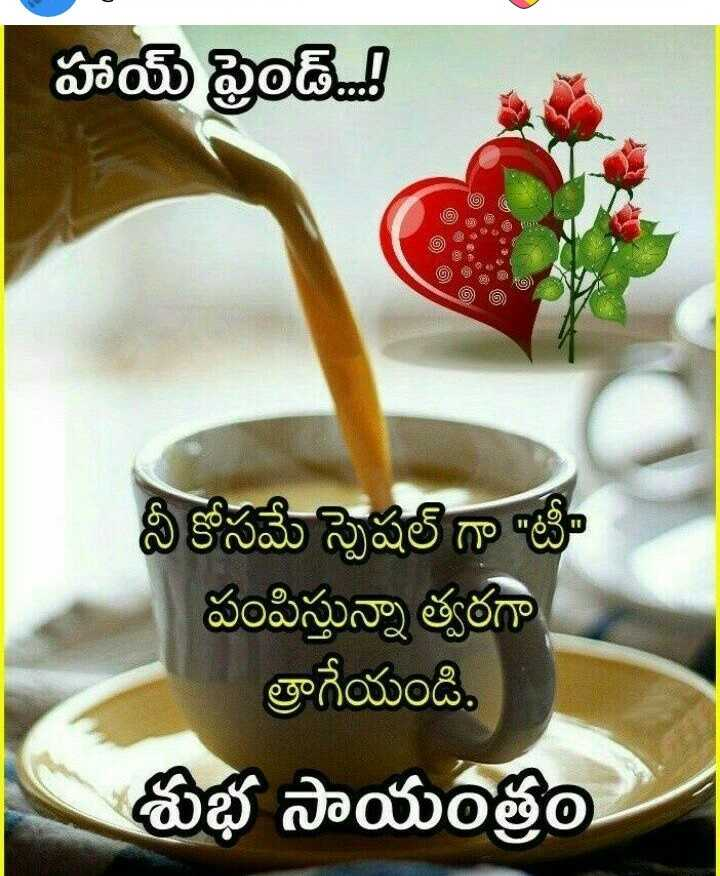 Gud Evening Image A Smiley Sharechat Funny Romantic