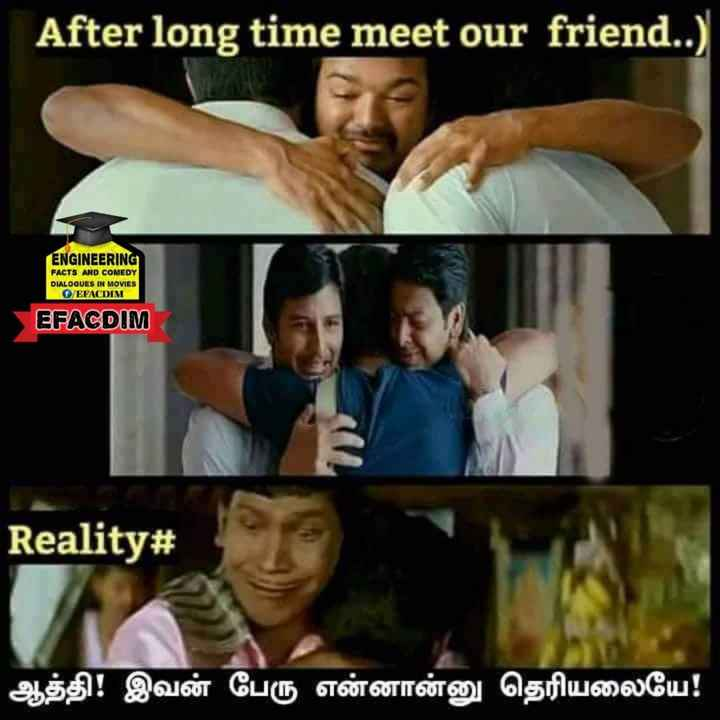 friendship - After long time meet our friend . ) ENGINEERING FACTS AND COMEDY DIALOGUES IN MOVIES FEFACDIM 3PAGI , Reality # ஆத்தி ! இவன் பேரு என்னான்னு தெரியலையே - ShareChat