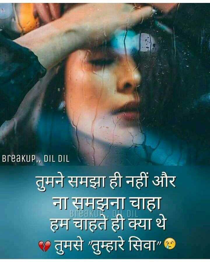 Sad Love Images With Quotes In Marathi - Wallpaperzen org