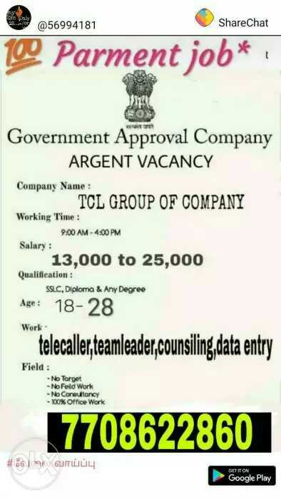 காதல் கலாட்டா😂 - e @ 56994181 ShareChat 1 Parment job * , Government Approval Company ARGENT VACANCY Company Name : TCL GROUP OF COMPANY Working Time : 9 : 00 AM - 4 : 00 PM Salary : 13 , 000 to 25 , 000 Qualification : SSLC , Diploma & Any Degree Age : 18 - 28 Work telecaller , teamleader , counsiling , data entry Field : - No Torget - NoFold Work - No Consultancy - 100 % Office Work 17708622860 # 86 ) Guy Google Play - ShareChat