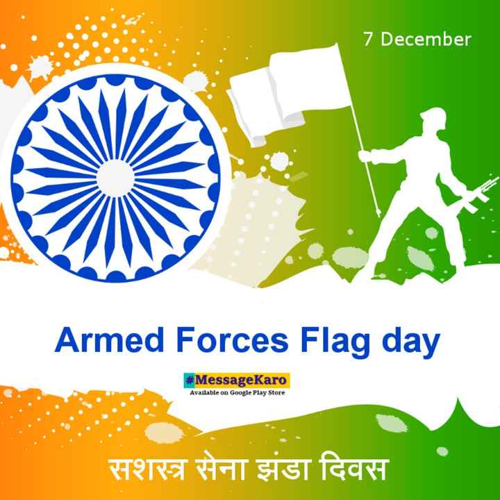सशस्त्र सेना झंडा दिवस - 7 December Armed Forces Flag day | # MessageKaro Available on Google Play Store सशस्त्र सेना झंडा दिवस ' - ShareChat