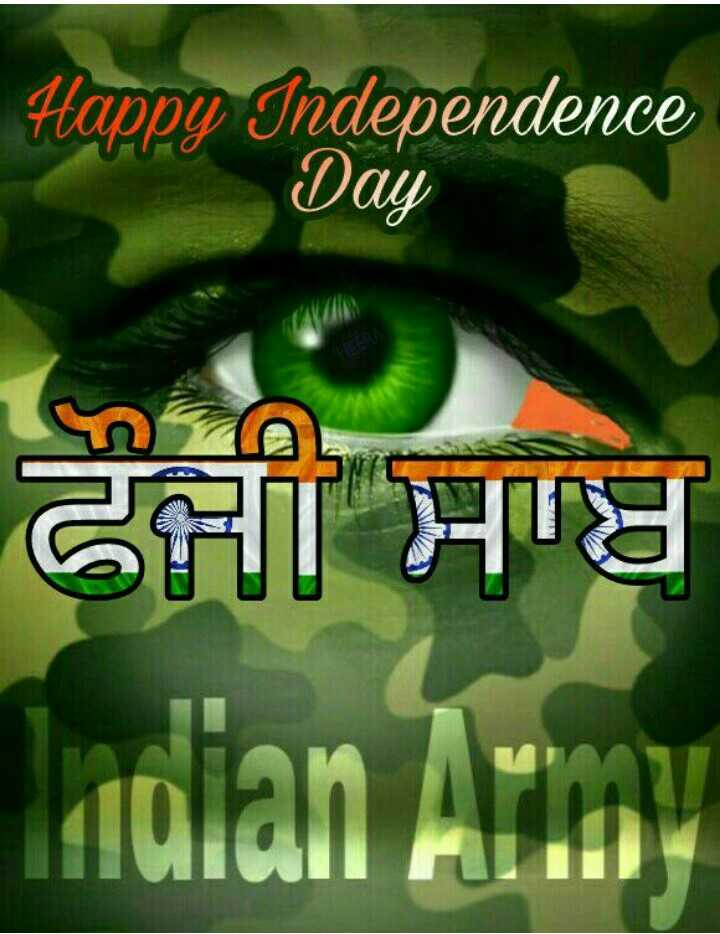 🇮🇳 Happy Independence Day - Hlappy Inden Day - ShareChat