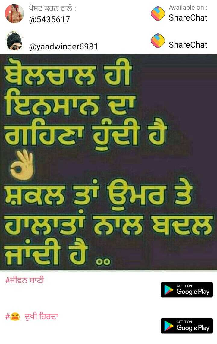 ਸੱਚਿਆ ਗੱਲਾਂ - Available on: ShareChat @5435617 @yaadwinder6981 邔 GET IT ON Google Play - ShareChat