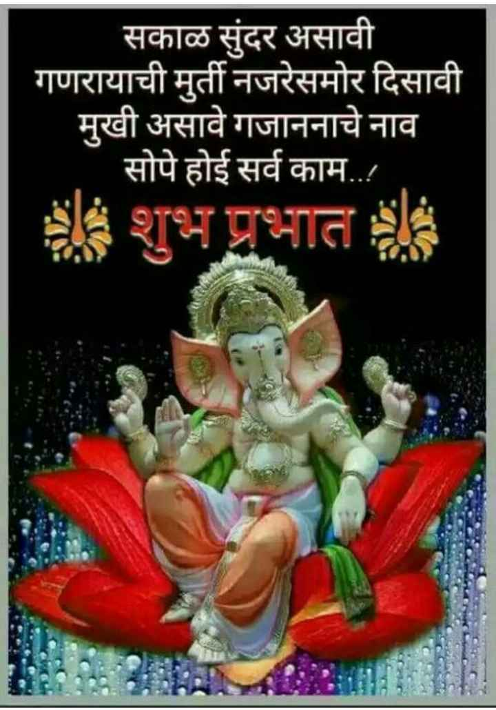 Good Morning Best Friends Images Ganesh Sharechat Funny