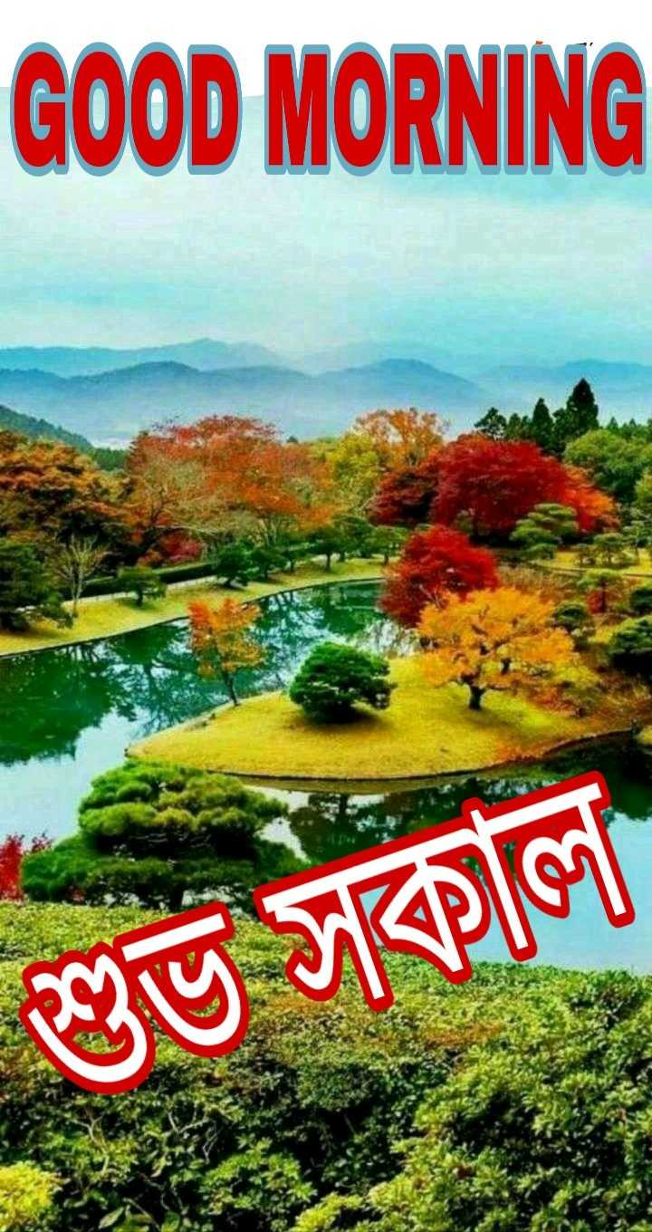 Good morning - GOOD MORNING শুভ সকাল । - ShareChat