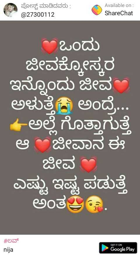 ಪ್ರೇಮ ಪತ್ರಗಳು - ShareChat @27300112 e9Od... e9o 3 GET IT ON Google Play nija - ShareChat
