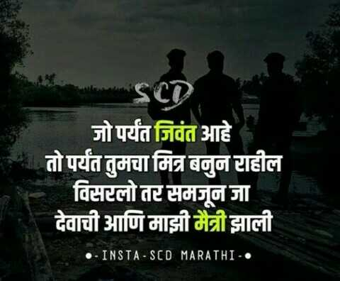 Featured image of post Friends Sad Status Marathi If you want to browse more status images for whatsapp then enter your query in the search box