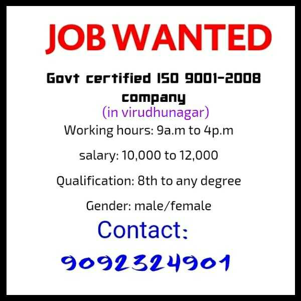 IND VS AUS-4 வது டெஸ்ட் கிரிக்கெட் - JOB WANTED Govt certified ISO 9001 - 2008 company ( in virudhunagar ) Working hours : 9a . m to 4p . m salary : 10 , 000 to 12 , 000 Qualification : 8th to any degree Gender : male / female Contact : 9092324901 - ShareChat