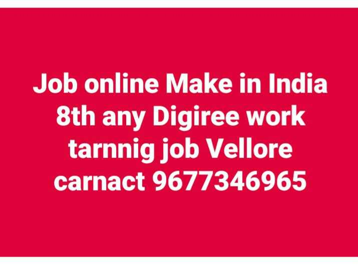 Government Jobs 2018 - Job online Make in India 8th any Digiree work tarnnig job Vellore carnact 9677346965 - ShareChat