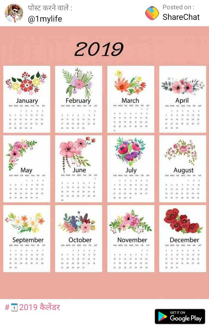 🗓2019 कैलेंडर - पोस्ट करने वाले : @ 1mylife Posted on : ShareChat 2019 January February SUMMON WO TIS March SUN MON TUE WED THU April SHIN MON TUE WIDTU 3 S MONTU WIDTH SAT . 10 12 1 619 1 # 1013 # # 245 14 S 1011111 th 24 25 1 1 2 3 > May 1 June SUN MON TUE WED THU FR July August SUN MON TUE WED THUS SUN MON TUE WED T H AT SUN MON TUE WED TIL SA • 10 11 12 1 14 > 16151 2 September October November December SUNUN the went SUN MON TUE WED S A SUN WOU WATH ) FR SUN MON TUE WED THUN 15 16 30 31 10 11 13 20 15 22 16 23 212 21 19 21 » > > 0 # 1 2019 Chelsea GET IT ON Google Play - ShareChat