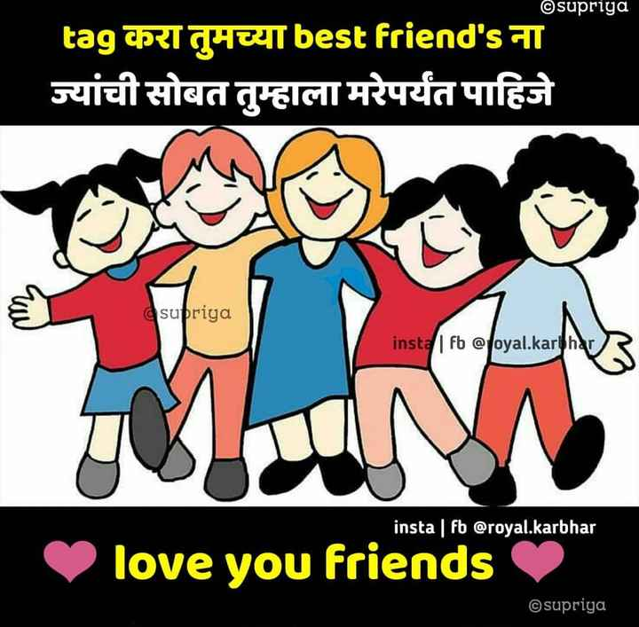Me and My best friend - ShareChat