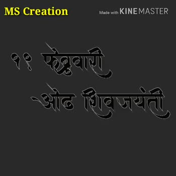 शिवजयंती २०१९ - Made with KINEMASTER ओढ शिजी , Made with KINEMASTER १९ फेवला ओढ शिवजयंती , - ShareChat
