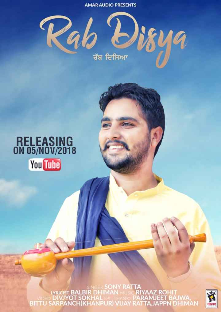 new song - AMAR AUDIO PRESENTS Rab Disna ਰੱਬ ਦਿਸਿਆ RELEASING ON 05 / NOV / 2018 YouTube SINGER SONY RATTA LYRICIST BALBIR DHIMAN MUSIC RIYAAZ ROHIT VIDEO DIVJYOT SOKHAL SPL THANKS PARAMJEET BAJWA , BITTU SARPANCH ( KHANPUR VIJAY RATTA , JAPPN DHIMAN AMAR AUD13 - ShareChat