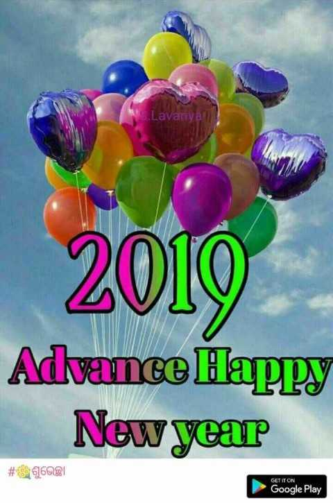advance happy new year - S . Lavanya 2010 Advance Happy New year # 86601 GET IT ON Google Play - ShareChat