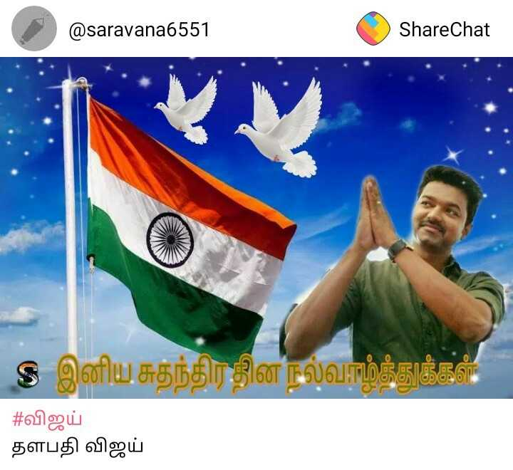 Independence day status - ShareChat