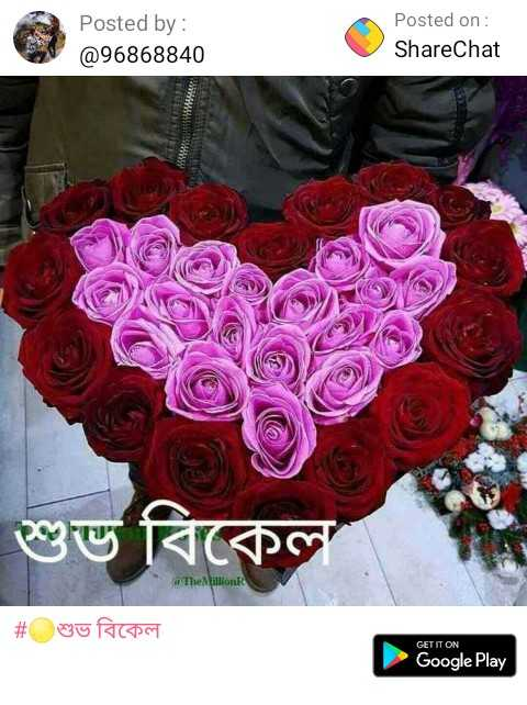 atithi jana - Posted by : @ 96868840 Posted on : ShareChat শুভ বিকেল The Million # শুভ বিকেল GET IT ON Google Play - ShareChat