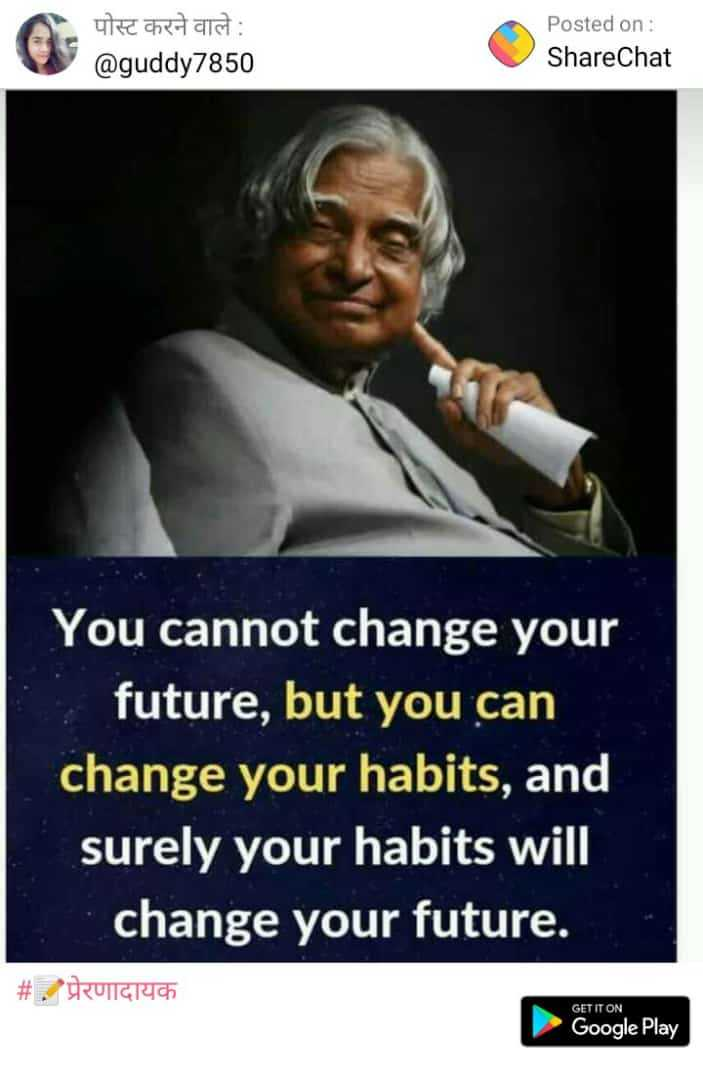 📝प्रेरणादायक - पोस्ट करने वाले : @ guddy7850 Posted on : ShareChat You cannot change your future , but you can change your habits , and surely your habits will change your future . # . R GTYCH GET IT ON Google Play - ShareChat