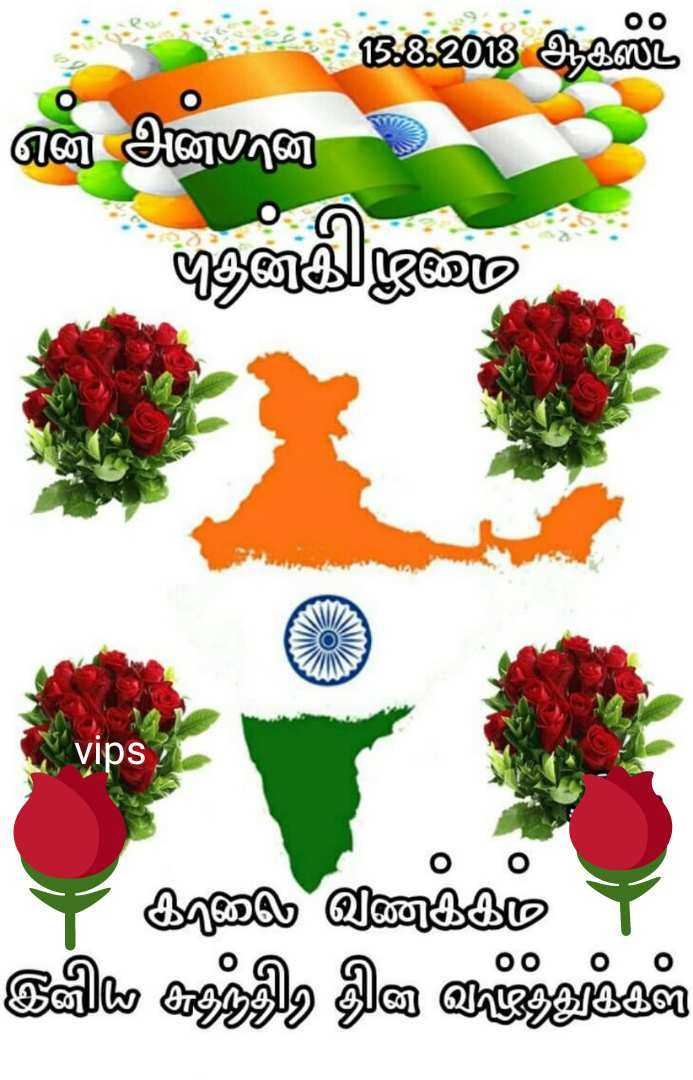 Independence day selfie - 15201 vips - ShareChat