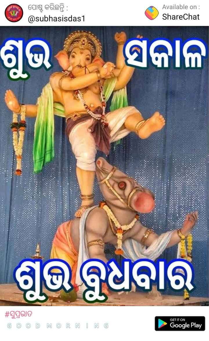 ରଥଯାତ୍ରା ଶୁଭକାମନା - Available on: @subhasisdas1 ShareChat GET IT ON G O D MRNI N Google Play - ShareChat