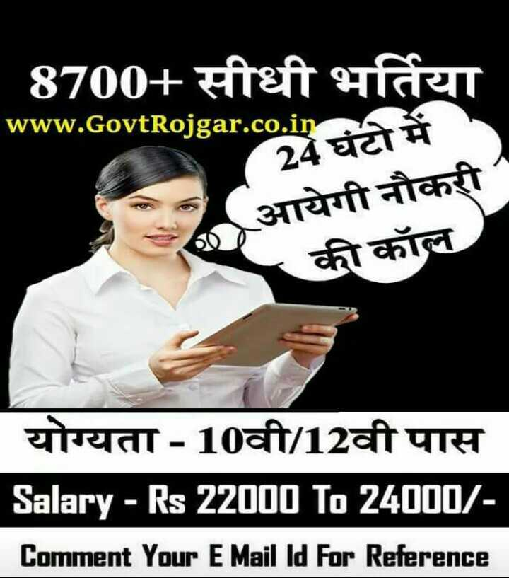 Government Jobs 2018 - www.GovtRoigar.co.i 2 Salary - Rs 22000 To 24000/- Comment Your E Mail ld For Reference - ShareChat