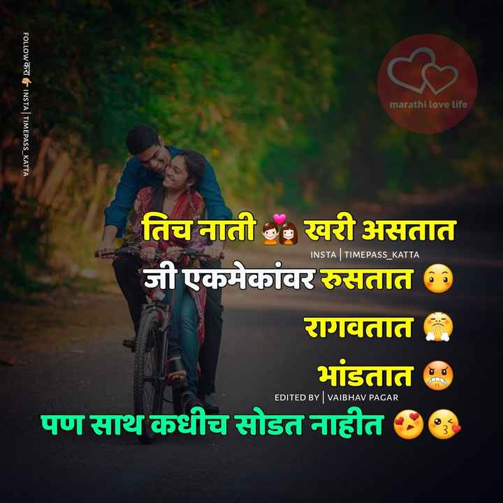 Share Chat Images Love In Marathi Hortson