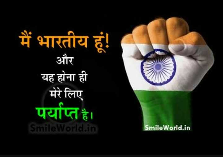 I Proud to Be an Indian - ShareChat