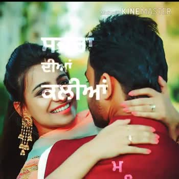 💘prabh gill ft mannat noor new song tu milea💘(ਤੂੰ ਮਿਲਿਆ) - ਲੱਗ Made with KINEMASTER ਗਈਆਂ ਜੋ Made with Made with KINE MASTER ਹਿੰਦਗੀ - ShareChat