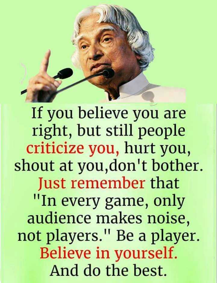 ହୃଦୟ ର କଥା - If you believe you are right , but still people criticize you , hurt you , shout at you don ' t bother . Just remember that In every game , only audience makes noise , not players . Be a player . Believe in yourself . And do the best . - ShareChat