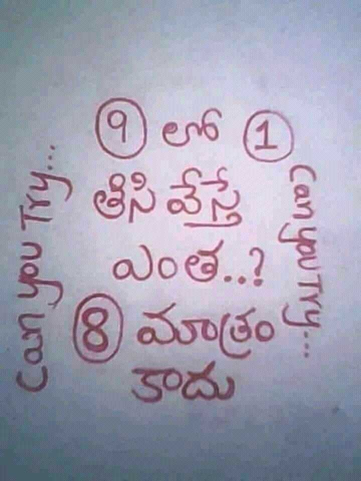 puzzle - 9 లో ఓ కి ఎంత . . ? 8 మాత్రం Can you try . 8 కాదు - ShareChat