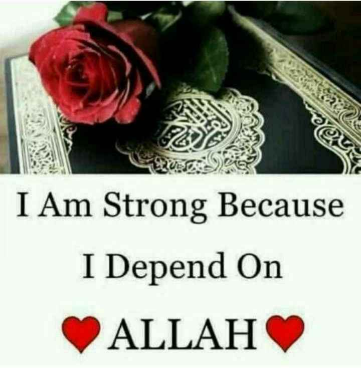 🕌ইবাদাত - I Am Strong Because I Depend On ALLAH - ShareChat