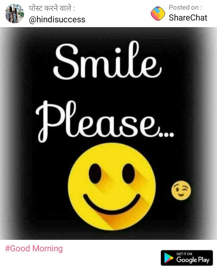 Smile World - Asutee heat and : Posted on ShareChat chat @ hindisuccess animale e Smile Please . # Good Morning GET IT ON Google Play - ShareChat