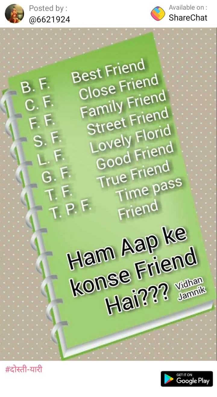 aa - Posted by : @ 6621924 Available on ShareChat B . F C ד Best Friend Close Family Street Lovely Florid Good True Time pass G T P Ham Aap ke konse Hai ? Vidhan # kurt GET IT ON Google Play - ShareChat