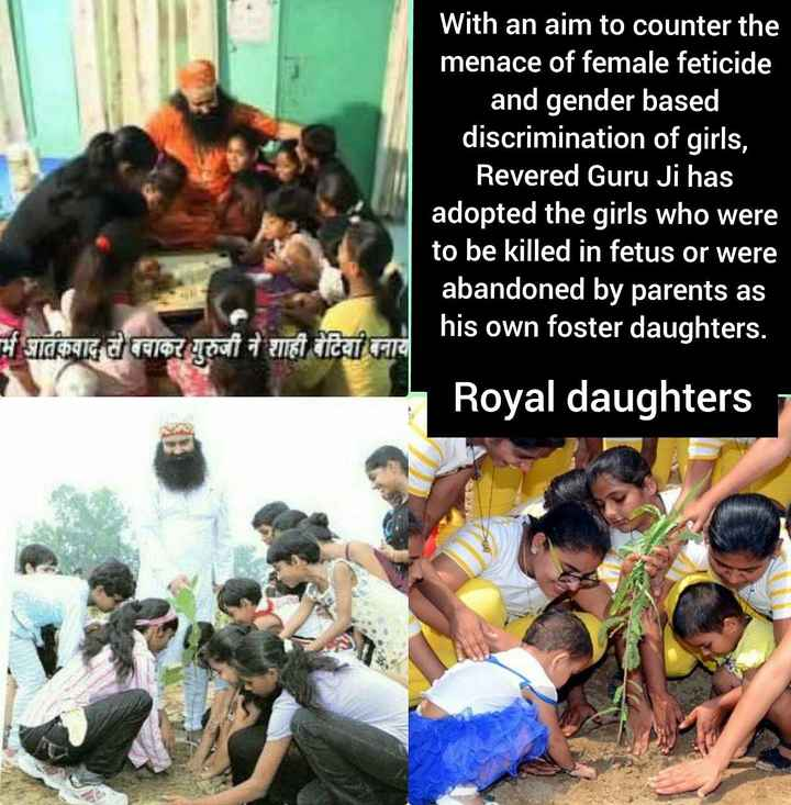 international girl child day - With an aim to counter the menace of female feticide and gender based discrimination of girls , Revered Guru Ji has adopted the girls who were to be killed in fetus or were abandoned by parents as his own foster daughters . म आतंकवाद से चाकर गुरुजी ने शाही बेटिना Royal daughters - ShareChat