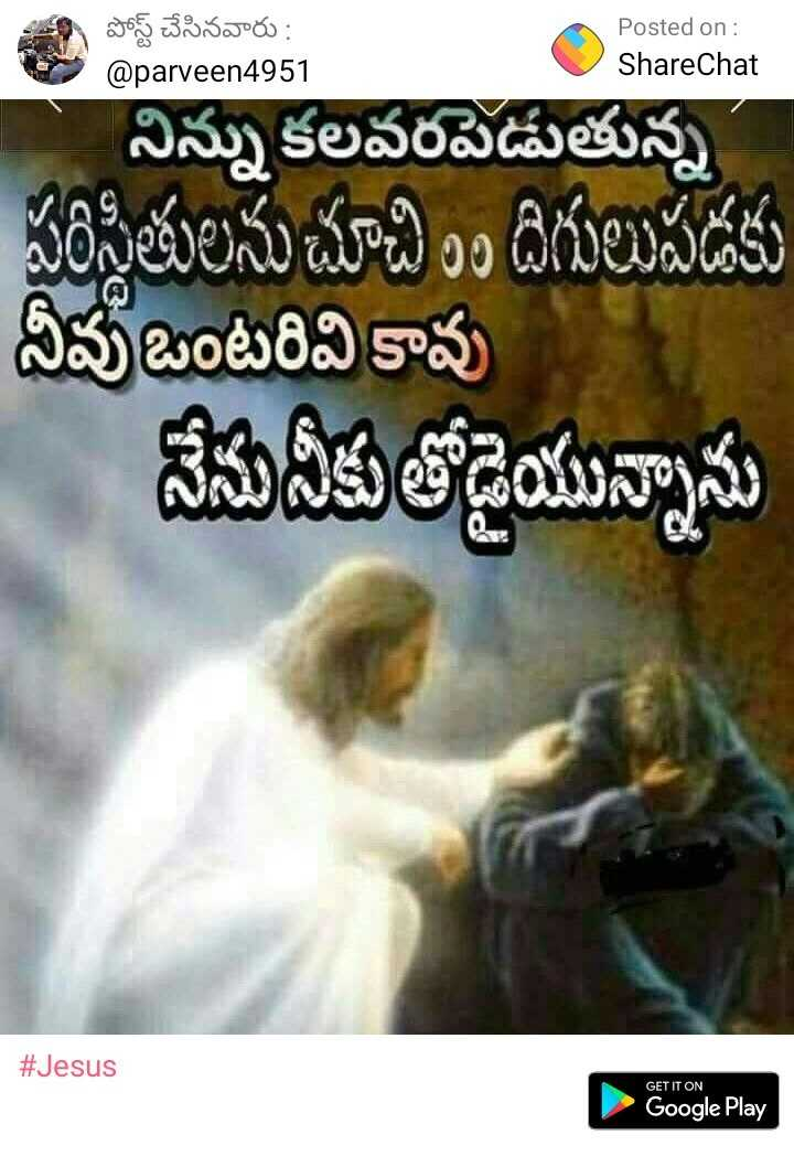 bible cautasions - Posted on: ShareChat @parveen4951 200 #Jesus GET IT ON Google Play - ShareChat