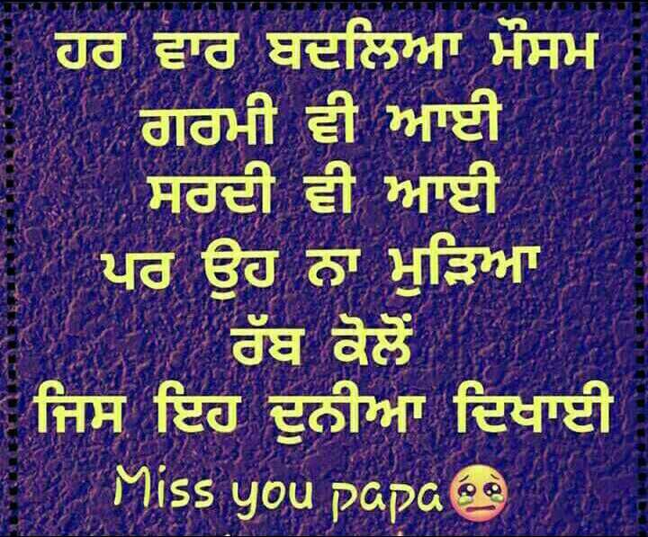 i miss u dad Images ViCkY🔫 - ShareChat - Funny, Romantic, Videos
