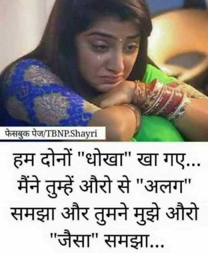 sad shayri - ShareChat