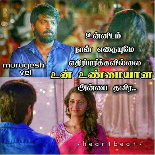 Love BGM - ShareChat