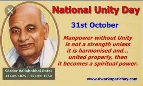 सरदार वल्लभभाई पटेल जयंती - National Unity Day 31st October Manpower without Unity is not a strength unless it is harmonised and . . . united properly , then it becomes a spiritual power . Sardar Vallabhbhai Patel 31 Oct . 1875 - 15 Dec . 1950 www . dwarkaparichay . com - ShareChat
