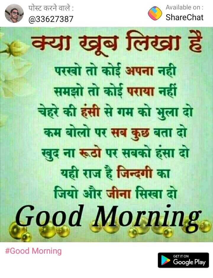 aa - Available on: ShareChat @33627387 Cood Moping. #Good Morning GET IT ON Google Play - ShareChat