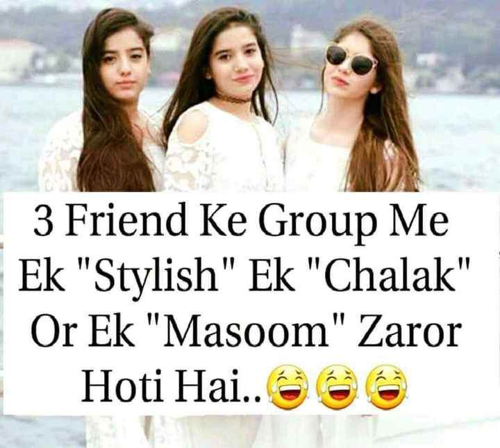 🇱 for love for y😘u 👰 - 3 Friend Ke Group Me Ek Stylish Ek Chalak Or Ek Masoom Zaror Hoti Hai . . - ShareChat