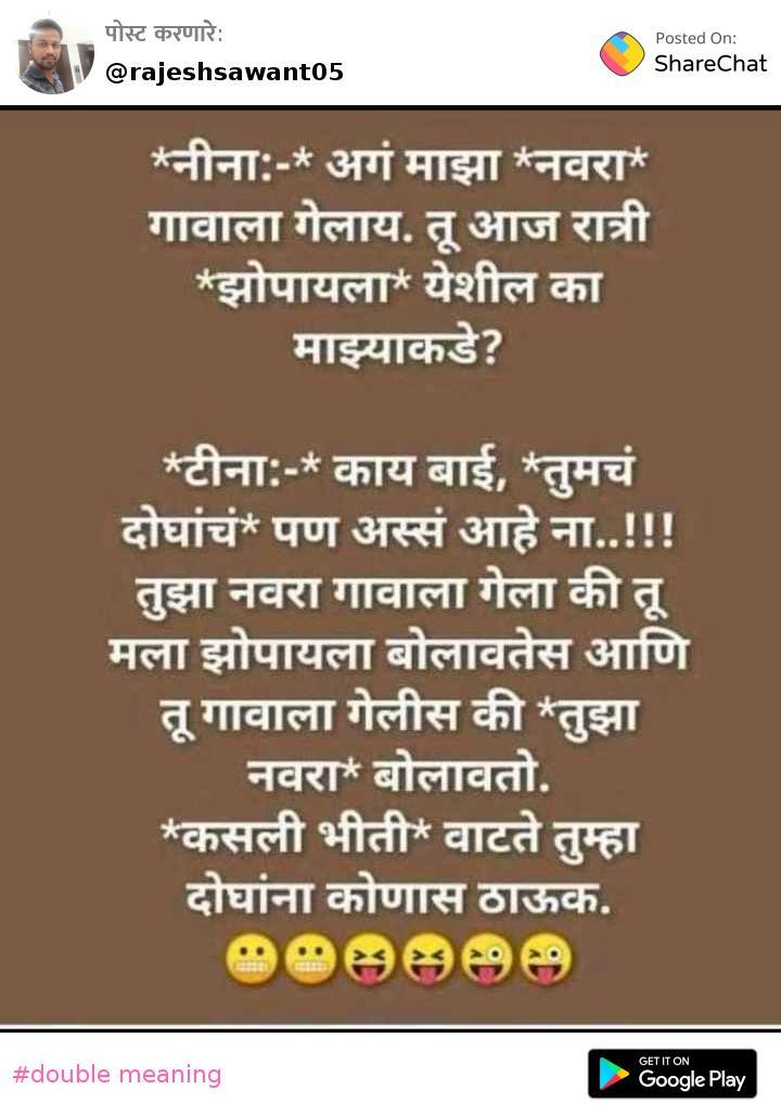 Double Meaning Marathi Quotes Master Trick