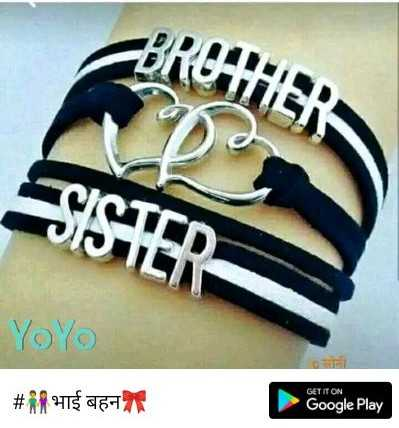 sister ....😘👧 - BROTHERS YOYO # if 41€ 95 76 GET IT ON Google Play - ShareChat
